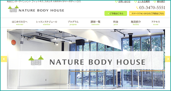 NATURE BODY HOUSE 様イメージ