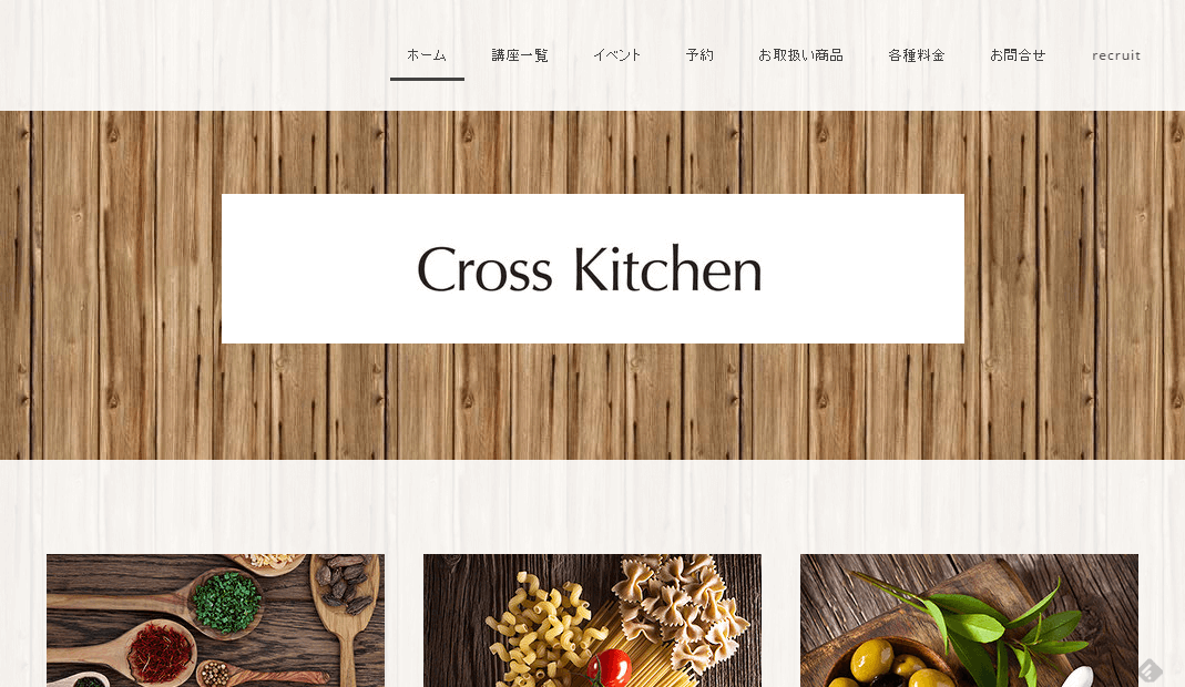料理教室CrossKitchen