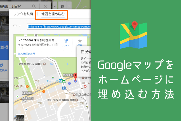 Googleマップの埋め込み方法